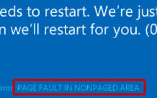 Ошибка «PAGE_FAULT_IN_NONPAGED_AREA» в Windows 7